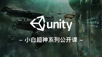 Unity从小白到超神 公开课