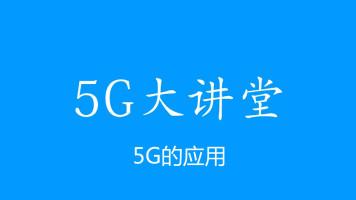 5G培训大课堂第二节