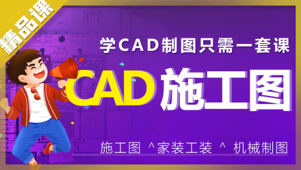 CAD教程CAD施工图工艺材料CAD制图CAD绘图CAD视频CAD自学零基础