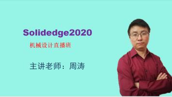 solidedge2020机械设计
