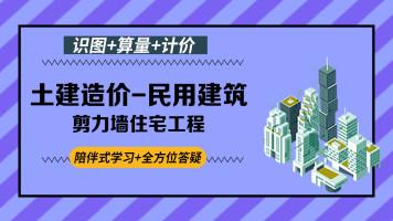 剪力墙住宅工程-土建工程造价案例实操【启程学院】
