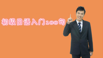 初级日语入门100句