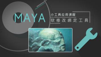 MAYA软修改绑定工具应用教程【老船@动画吧】
