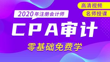 2020CPA注册会计师|审计|注会|零基础免费学