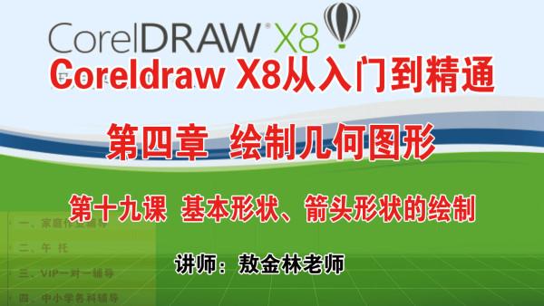 第十九课 基本形状箭头形状的绘制(CorelDRAW X8从入门到精通)