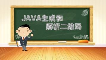 JAVA生成和解析二维码