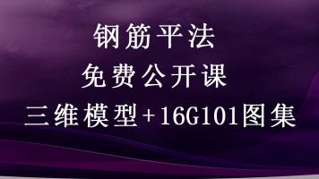 造价实操-16G钢筋平法【杭州高博教育】