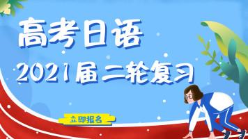 2021届二轮复习单选+阅读精讲
