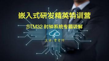 STM32时钟系统专题讲解