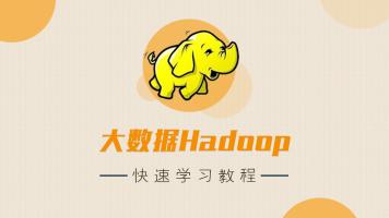 大数据Hadoop快速学习教程