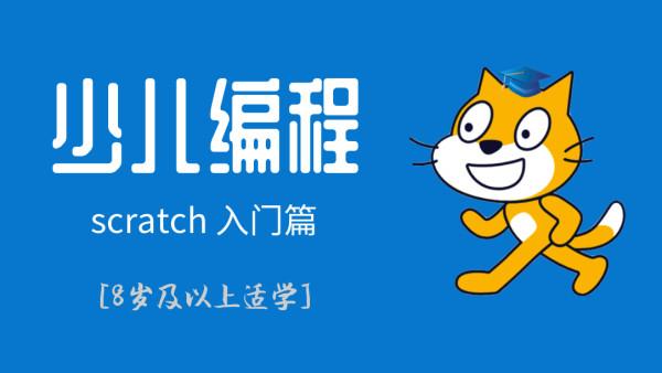 scratch少儿编程-入门篇