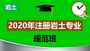 2020年注册岩土专业规范班