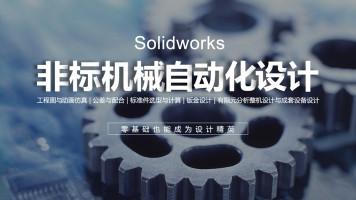 solidworks非标自动化机械设计课程