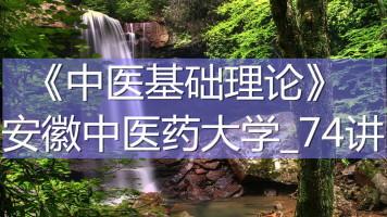 K7719_《中医基础理论》_安徽中医药大学_74讲