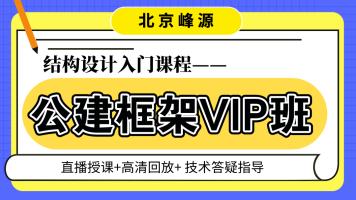 【北京峰源】公建框架结构设计实战班(pkpm、yjk)