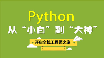 "Python从""小白""到""大神""——快速入门全栈工程师"