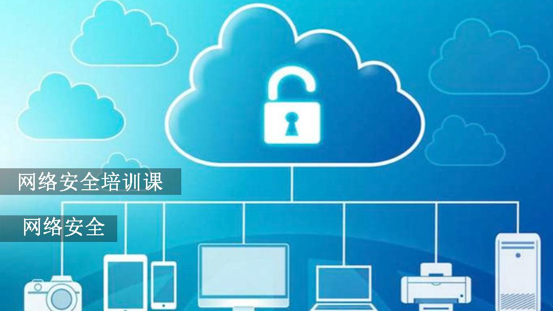 网络安全培训课程