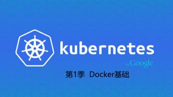 Kubernetes实验课程第1季:Docker基础