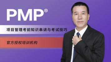 PMP项目管理考前知识串讲与考试技巧【思博盈通】