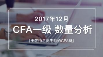 BT学院2018年CFA一级公开课-数量分析丨特许金融分析师