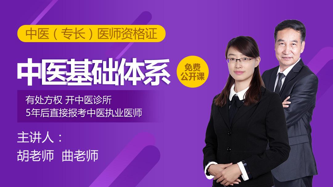 【教书匠课堂】(中医执业、中医专长)名师免费课程