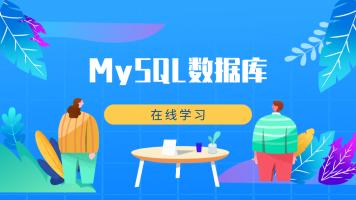 MySQL数据库