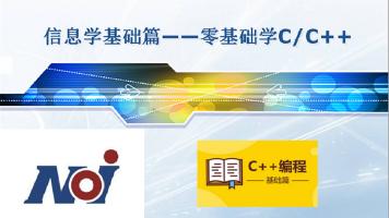 信息学竞赛基础篇-零基础学C/C++
