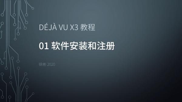 Deja Vu X3入门