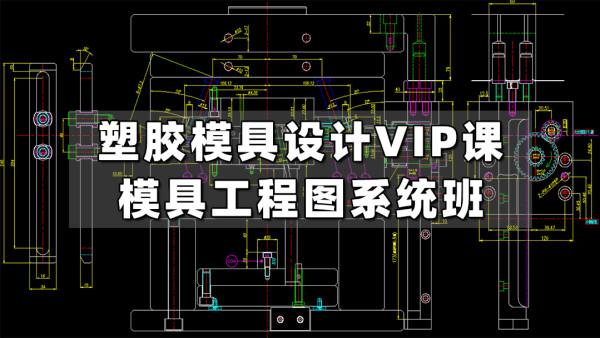 塑胶模具设计VIP课精通CAD设计班(一阶段)