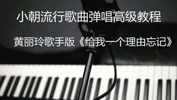 钢琴弹唱黄丽玲《给我一个理由忘记》歌手版即兴伴奏小朝弹唱教程