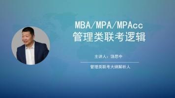 MBA、MPA、MPAcc管理类联考饶思中逻辑