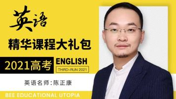 2021高考英语精华课程大礼包(1元拼团)