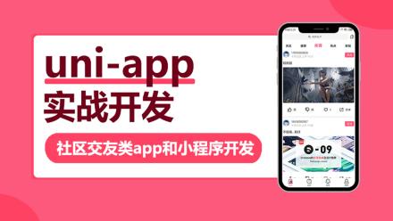 uni-app实战第一季社区交友类app开发