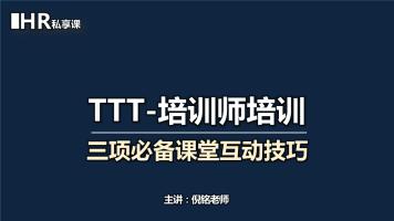 TTT培训师培训:三项必备课堂互动技巧