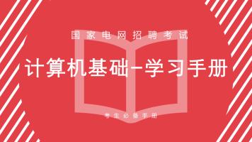 国家电网考试《计算机基础》学习手册+公开课