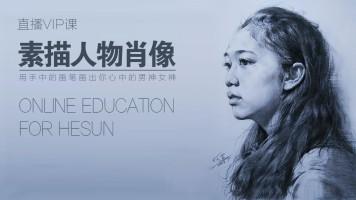 【VIP】素描人物肖像系统课程-美术绘画【合尚教育】