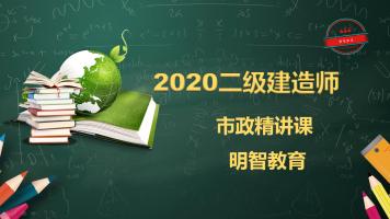 2020年二级建造师市政精讲课
