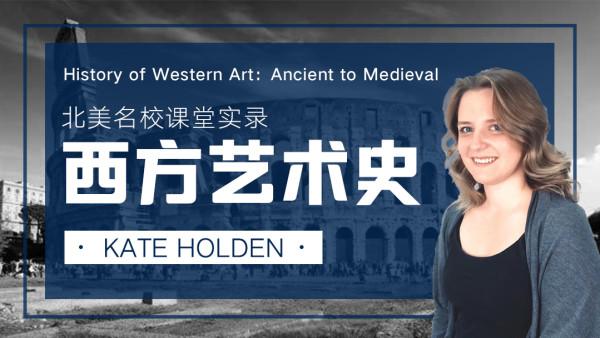 西方艺术史:古代至中世纪