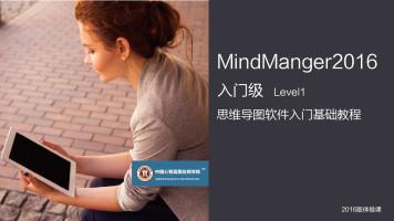 MindManager2016思维导图软件 VIP体验课