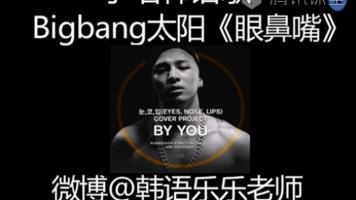 学唱韩语歌Bigbang太阳《眼鼻嘴》