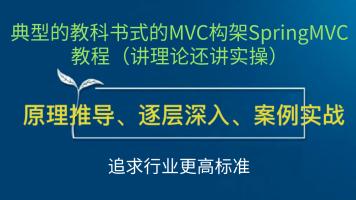 典型的教科书式的MVC构架SpringMVC教程(讲理论还讲实操)