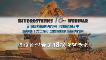 18th Webinar | 力士乐小型挖掘机液压解决方案 | 童章谦