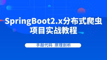 3天SpringBoot2.x分布式爬虫项目实战教程