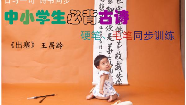 中、小学必背诗 诗书同修 精选——王昌龄《出塞》