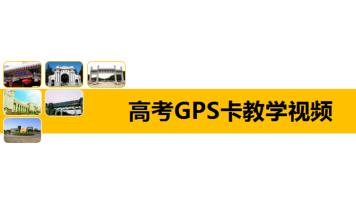高考GPS卡操作视频