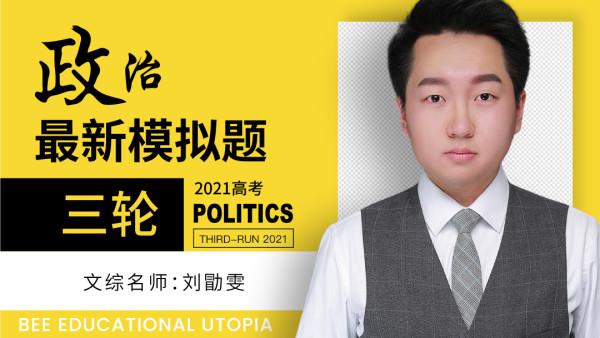 2021高考政治三轮•最新模拟题班