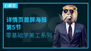 【白展堂】PS教程美工 /零基础/学习设计/淘宝电商/详情页海报