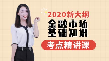 【2020最新】证券从业资格证考试 金融市场基础知识~附题库资料包