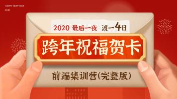 """""""2020最后一夜""""渡一4日跨年祝福贺卡前端集训营(完整版)"""