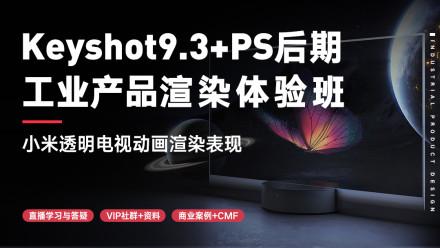 【品索设计】产品设计Keyshot渲染+PS后期-小米透明电视动画渲染